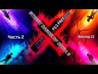 [Street Dance of China 3] Эпизод 12, ФИНАЛ, часть 2 (рус.саб.)