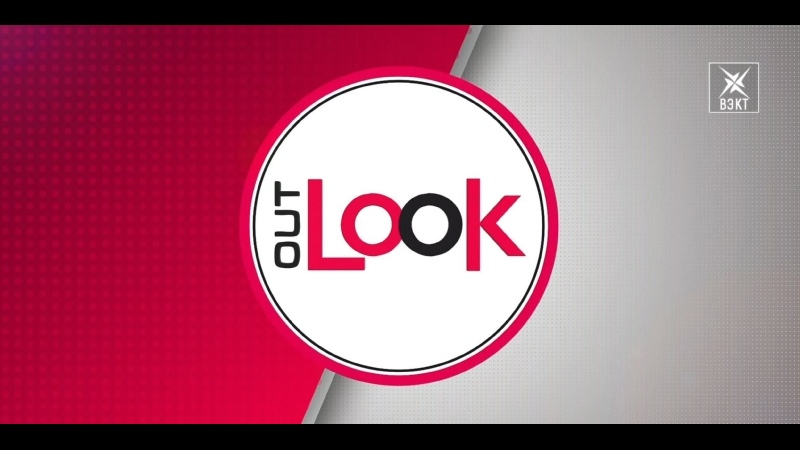 56-й выпуск молодёжного проекта OUTLOOK