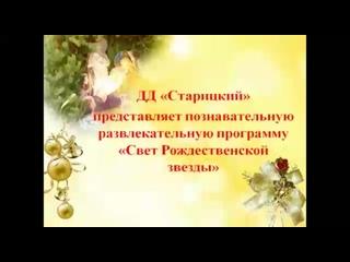 Познавательная развлекательная программа Свет Рождественской звезды.mp4