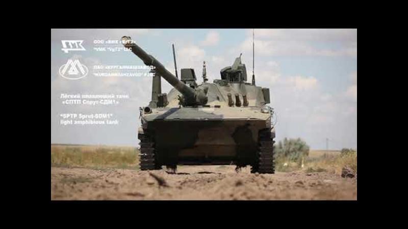 Легкий плавающий танк СПТП Спрут СДМ1 и на суше и на воде