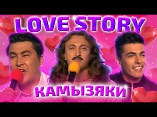 Камызякские псы - Большой сборник Историй любви