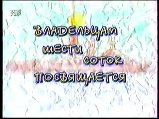 Городок (РТР,1995). 1.