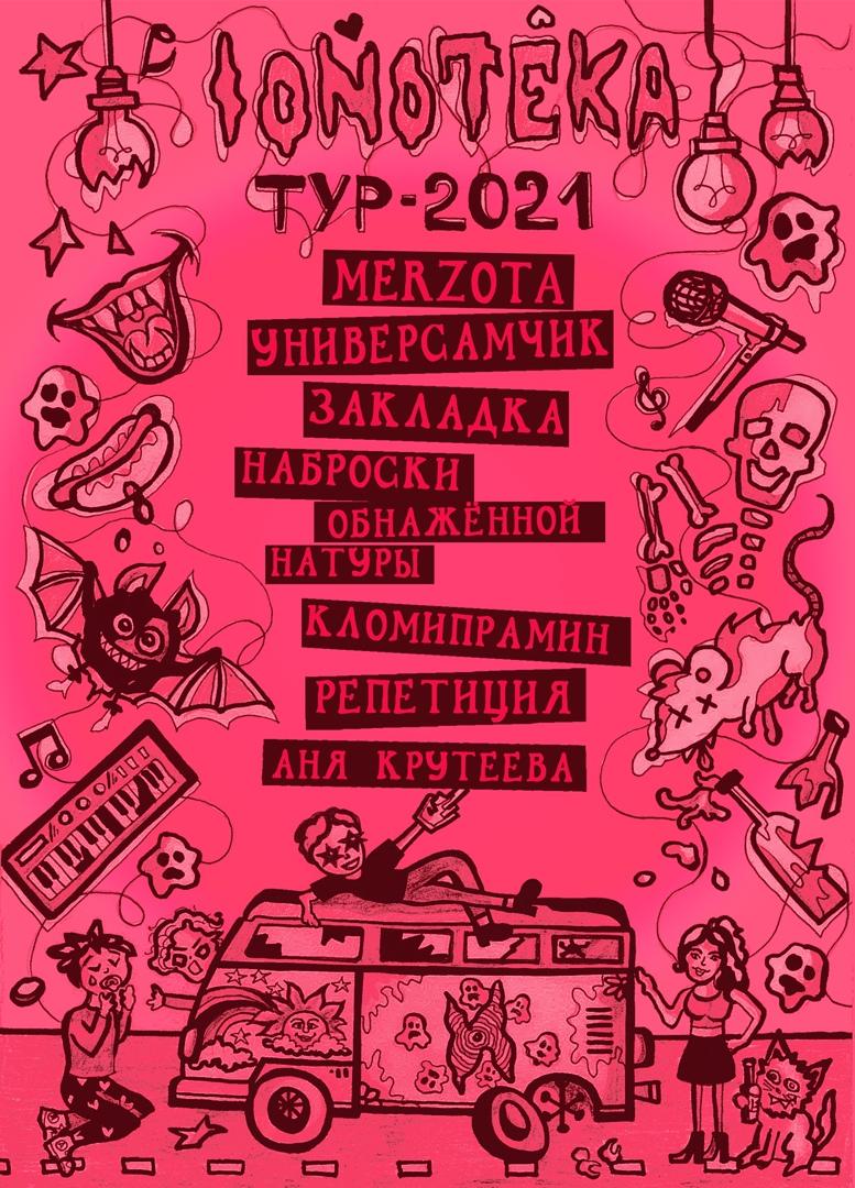 Афиша 07/05 - Ionoteka Тур - Самара