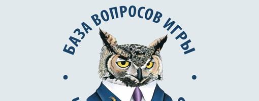 Baza Voprosov Igry Chto Gde Kogda Vkontakte
