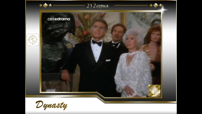 Династия II 252 серия Семья Колби 02 Гала Dynasty 2 The Colbys 02 2x06 The Gala
