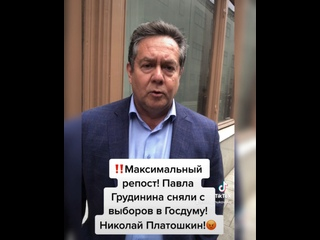 Николай Платошкин приехал в ЦИК поддержать Павла Грудинина!