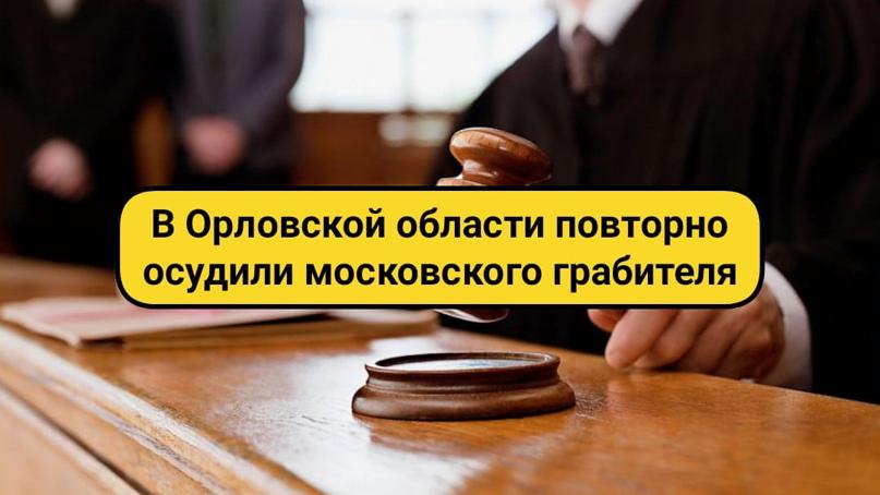 В Орловской области повторно осудили московского грабителя