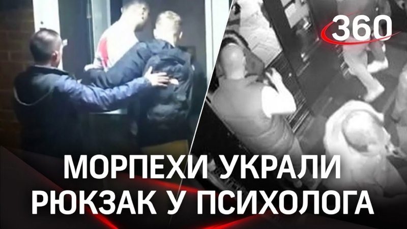 Пьяные морпехи украли у русского психолога в баре рюкзак