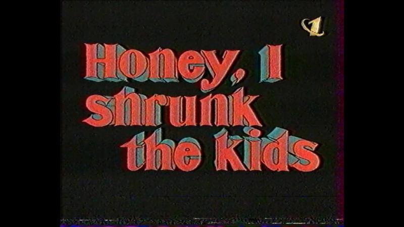11 Начало фильма Дорогая я уменьшил детей ОРТ 23 12 1999