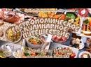 Кругосветное гастрономическое путешествие. Украинская кухня. Вареники