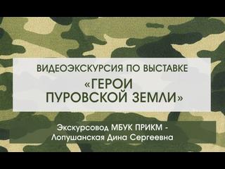 """Видео-экскурсия по выставке """"Герои Пуровской земли"""""""