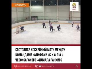 Cостоялся хоккейный матч между командами «АЛЬФА» и «С.К.А.Л.А.» Чебоксарского филиала РАНХиГС