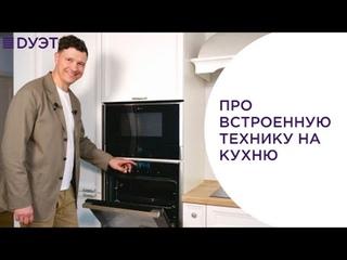 Выбираем встроенную технику на кухню.