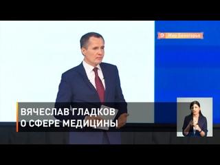 Вячеслав Гладков о сфере медицины