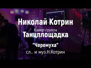 Николай Котрин и гр.Танцплощадка Черемуха (сл. и муз. Н.Котрин)