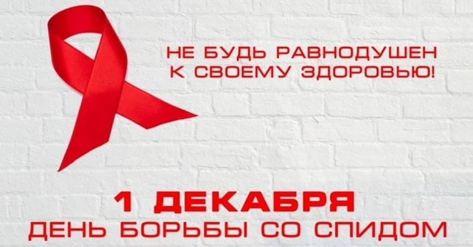 Первого декабря отмечается Всемирный день борьбы со СПИДом — международный день ООН