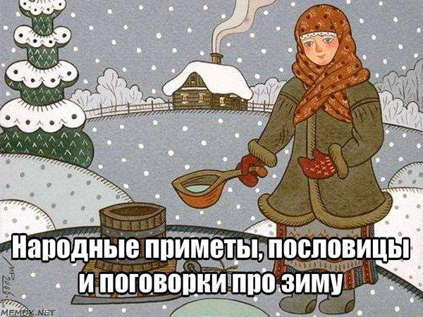 Народные приметы, пословицы и поговорки про зиму Август собирает, а зима поедает.Аггей иней сеет.Афанасий да Кирилла забирают за рыло.Больше снега больше хлеба.Большой иней во всю зиму - лето