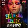 Фестиваль красок #БелХоли! Березовка - 2020!