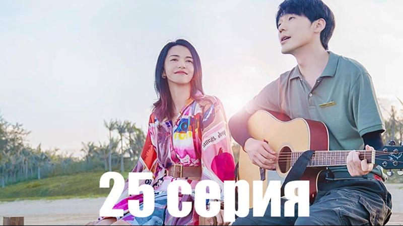 YUPIMIX Каникулы любви Vacation of Love русские субтитры 25 серия
