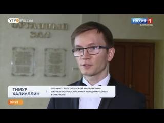 РОССИЯ-24 ВЕСТИ-БЕЛГОРОД: В органном зале завершился десятый концертный сезон