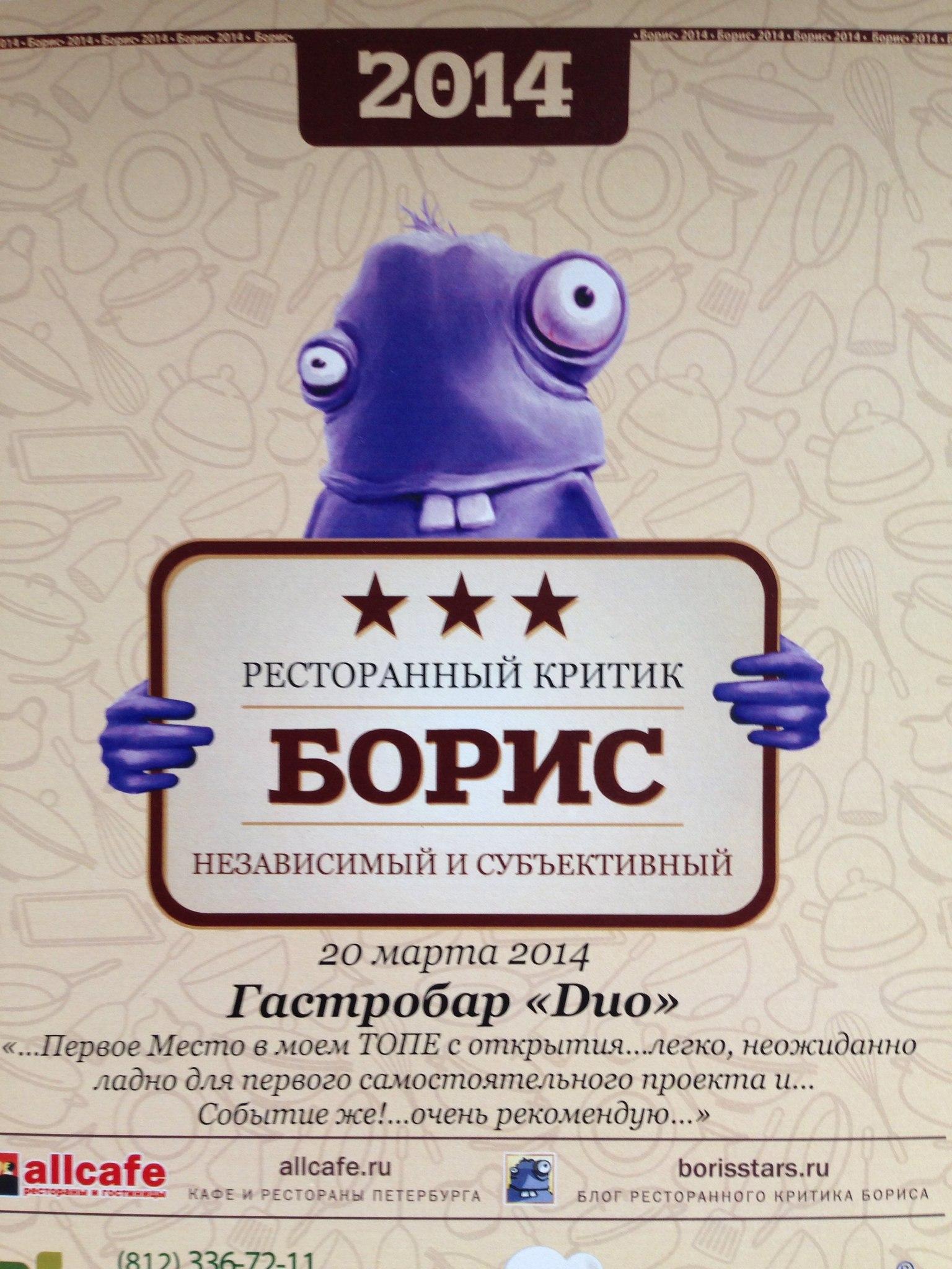 Ресторан «Duo Gastrobar» - Вконтакте