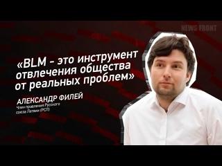 """""""BLM - это инструмент отвлечения общества от реальных проблем"""" - Александр Филей"""