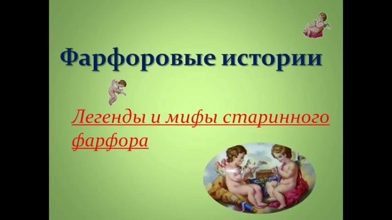 легенды и мифы фарфора.mp4