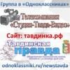 """""""Тавдинская правда"""" & """"Студия-Тавда-Видео"""""""