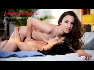 Amirah Adara, Sarah Cute - Amirah's Sex Tutorial - Anal Sex