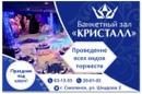 Персональный фотоальбом Банкетныя-Зала Кристалла