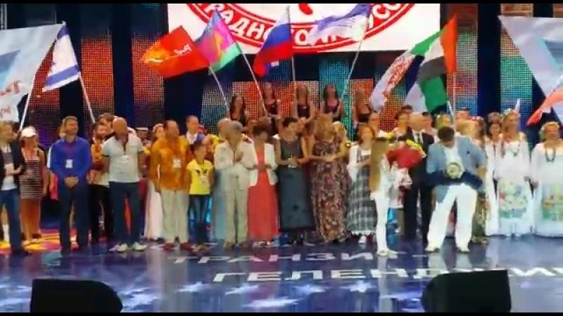 Вручение Гран-при международного фестиваля Москва-транзит-Геленджик