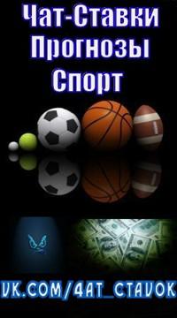 Чат ставки на спорт группы в ватсап