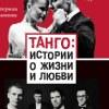 """Концерт """"Танго: истории о жизни и любви"""""""