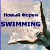 Форум Спортивное плавание