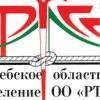 """Витебское отделение ОО """"РТСС"""""""