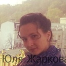 Юля Жаркова