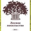 «Лесное посольство» зоопарк г. Москва