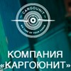 CargoUnit - грузоперевозки по миру, растаможка
