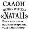 "Салон парикмахерская ""Natali"""