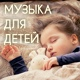 Музыка Для Детей & Музыка для релаксации - Йога Малыш (Музыка для релаксации)