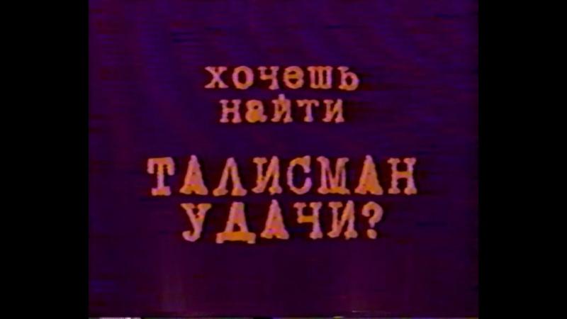 Региональный рекламный блок №7 г Абакан Телеканал Россия 14 12 2005 Агентство рекламы Медведь