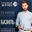Базиль Вася   Москва   20