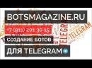 Бот рутрекер телеграмм