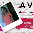 Персональный фотоальбом Анастасии Лисуновой
