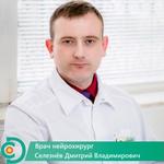 Консультация врача- нейрохирурга