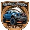 PickupStyle