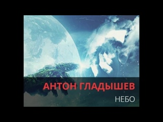 Антон Гладышев - Небо. TLTREC production
