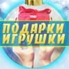 Игрушки и Подарки...Беларусь