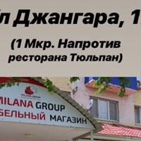 МиланаЭлистанова