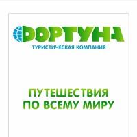 Фотография анкеты Светланы Фортуной ВКонтакте